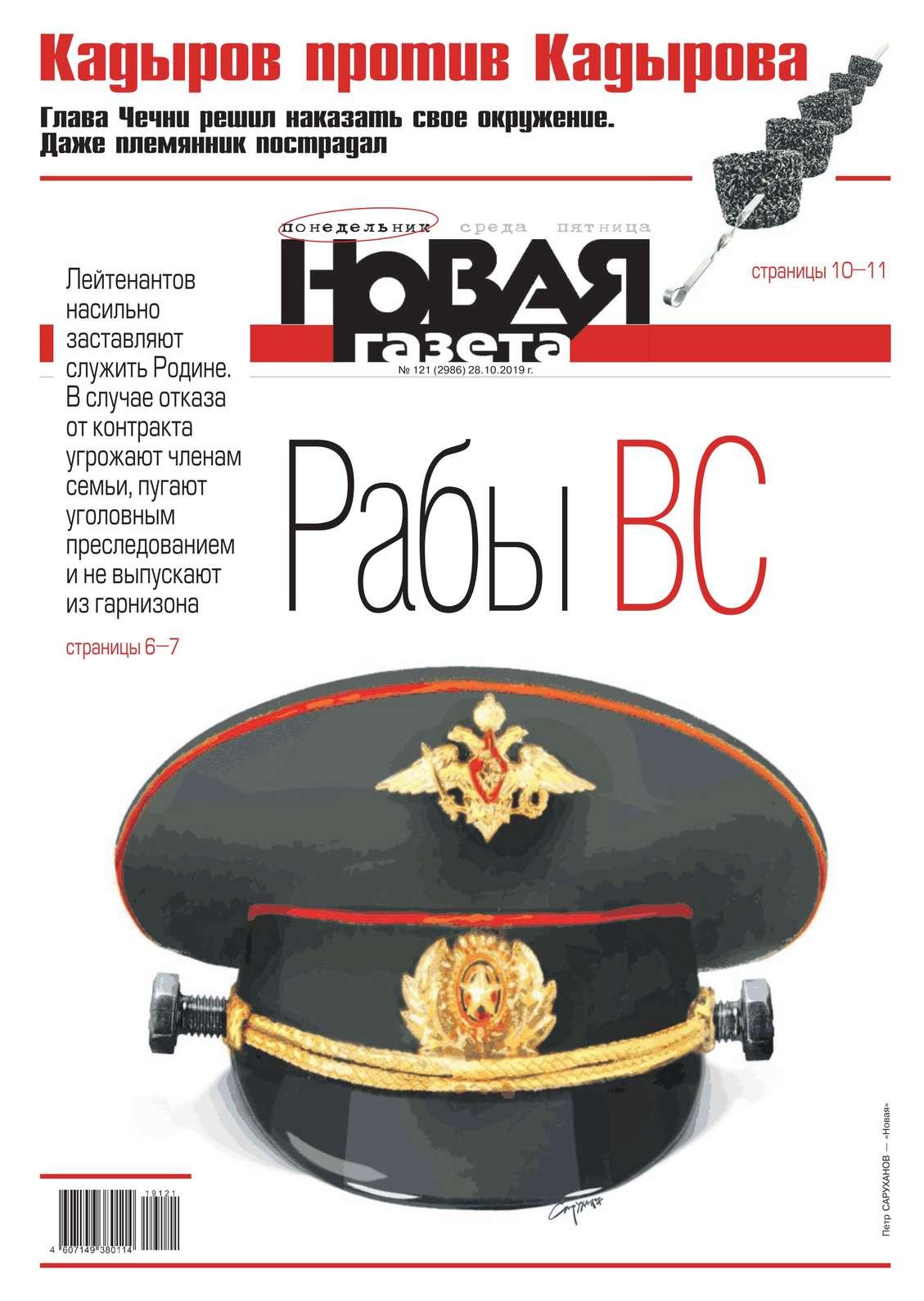 Новая Газета 121-2019