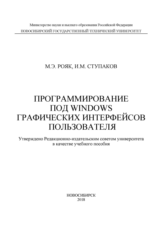 М. Э. Рояк Программирование под Windows графических интерфейсов пользователя