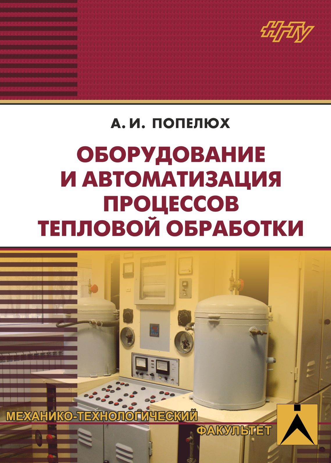 А. И. Попелюх Оборудование и автоматизация процессов тепловой обработки