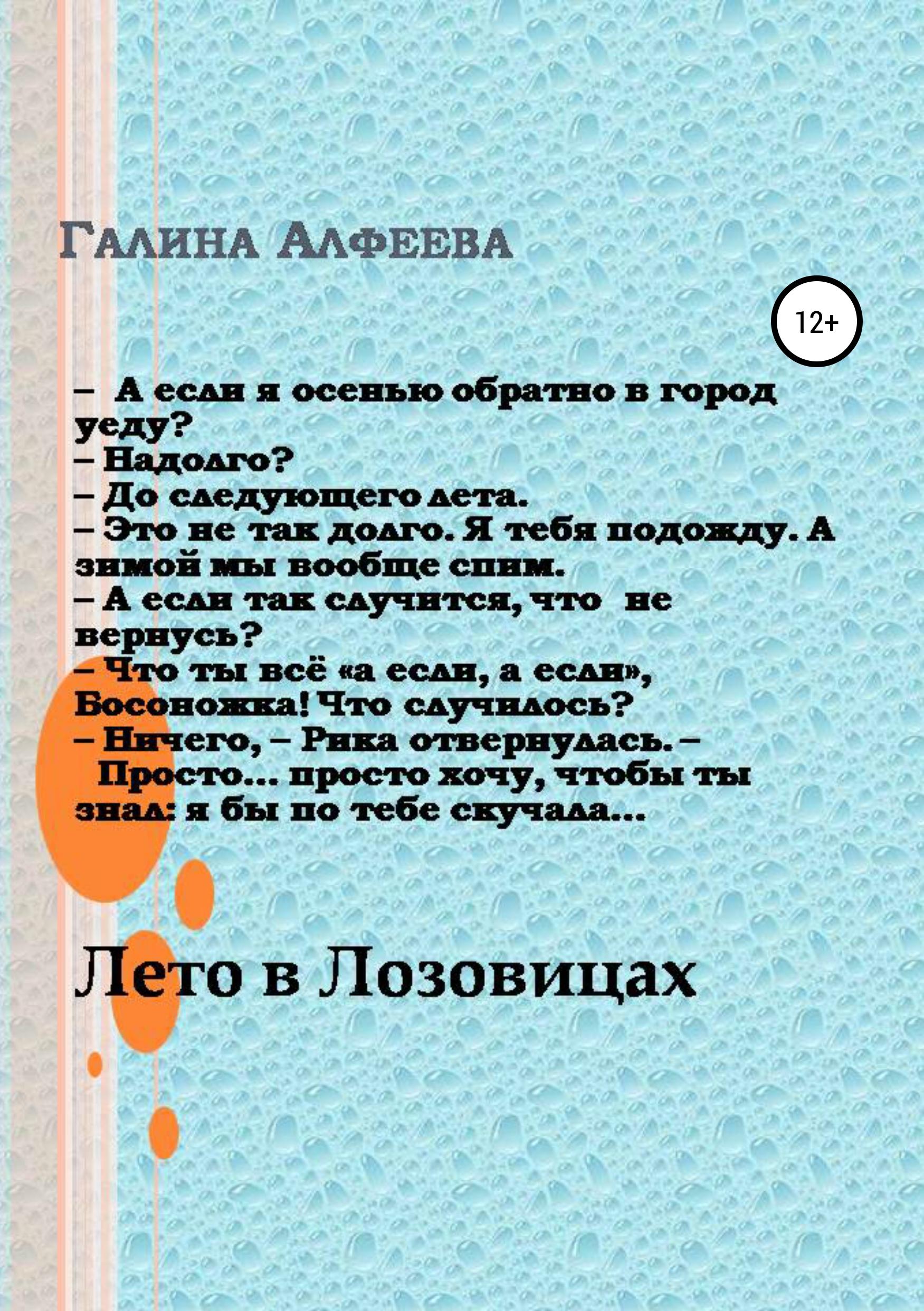 Галина Алфеева Лето в Лозовицах галина романова игры в личную жизнь