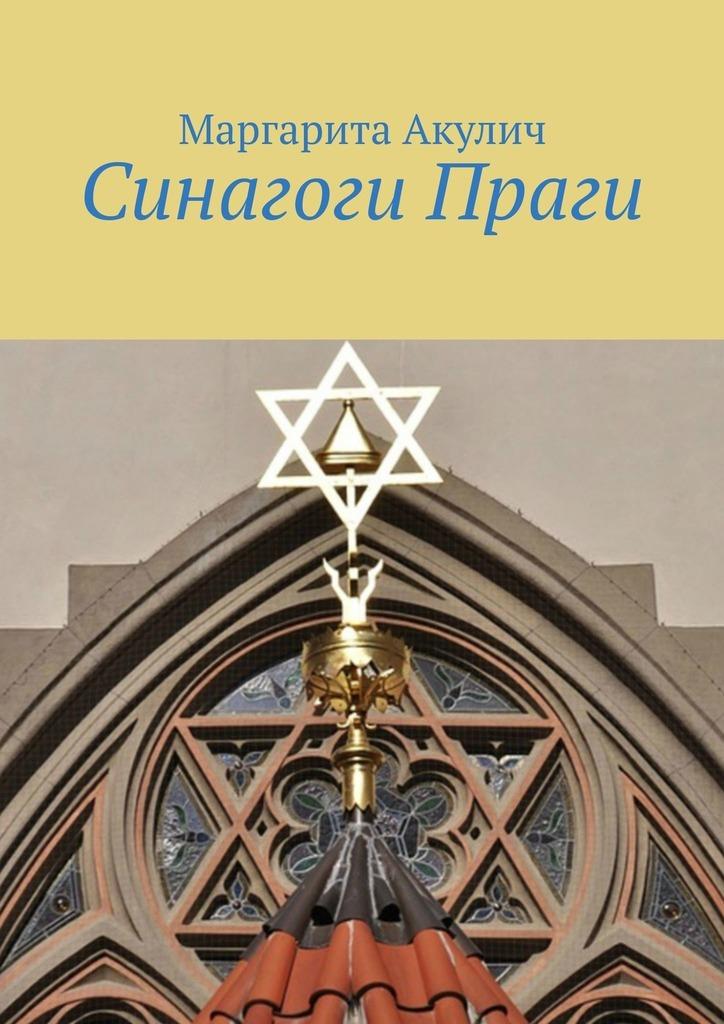 Синагоги Праги