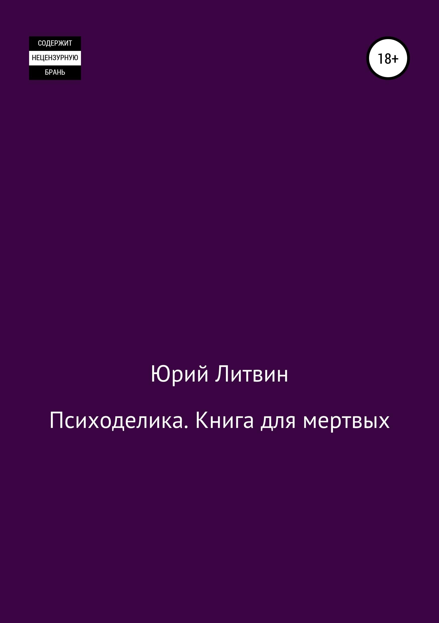 Юрий Валерьевич Литвин Психоделика. Книга для мертвых