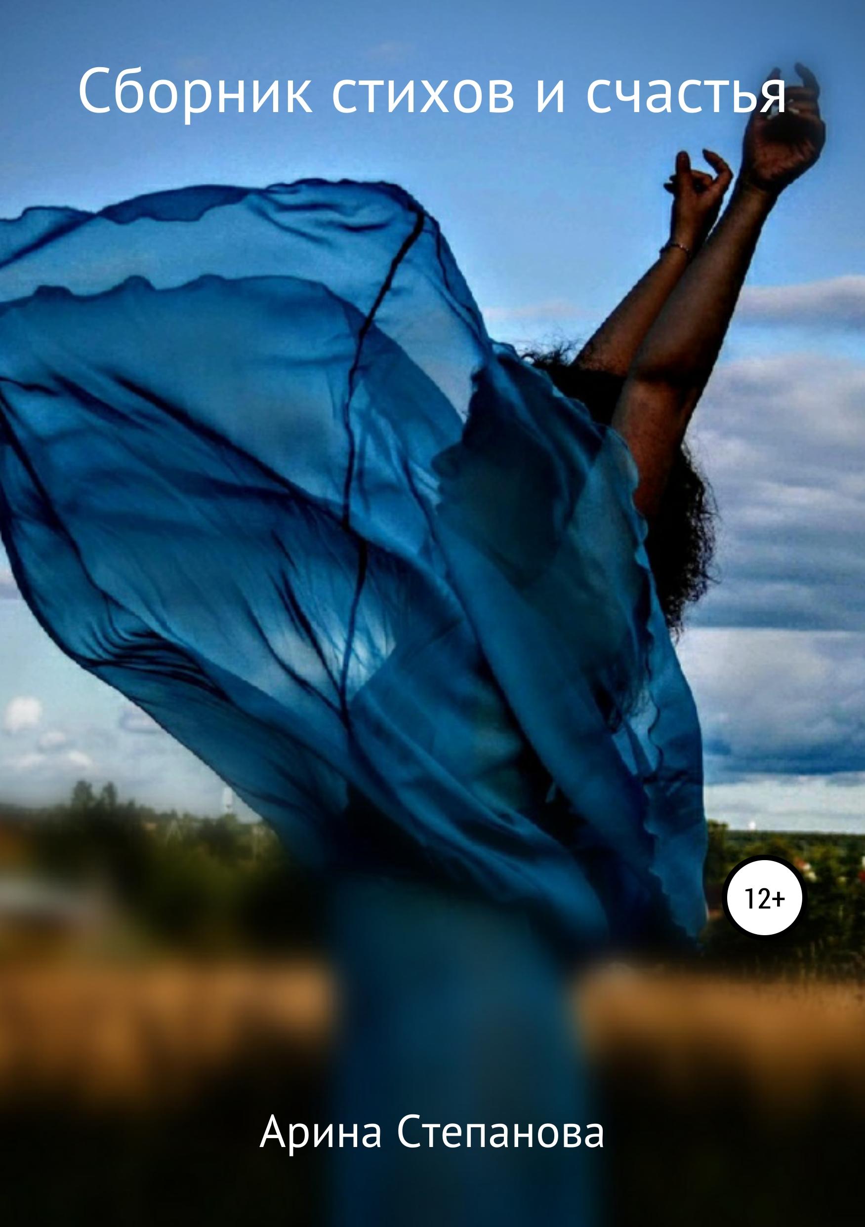 Арина Алексеевна Степанова Сборник стихов и счастья арина алексеевна степанова сборник стихов и счастья