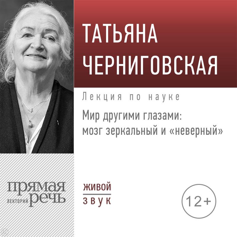 """Лекция «Мир другими глазами: мозг зеркальный и """"неверный""""»"""
