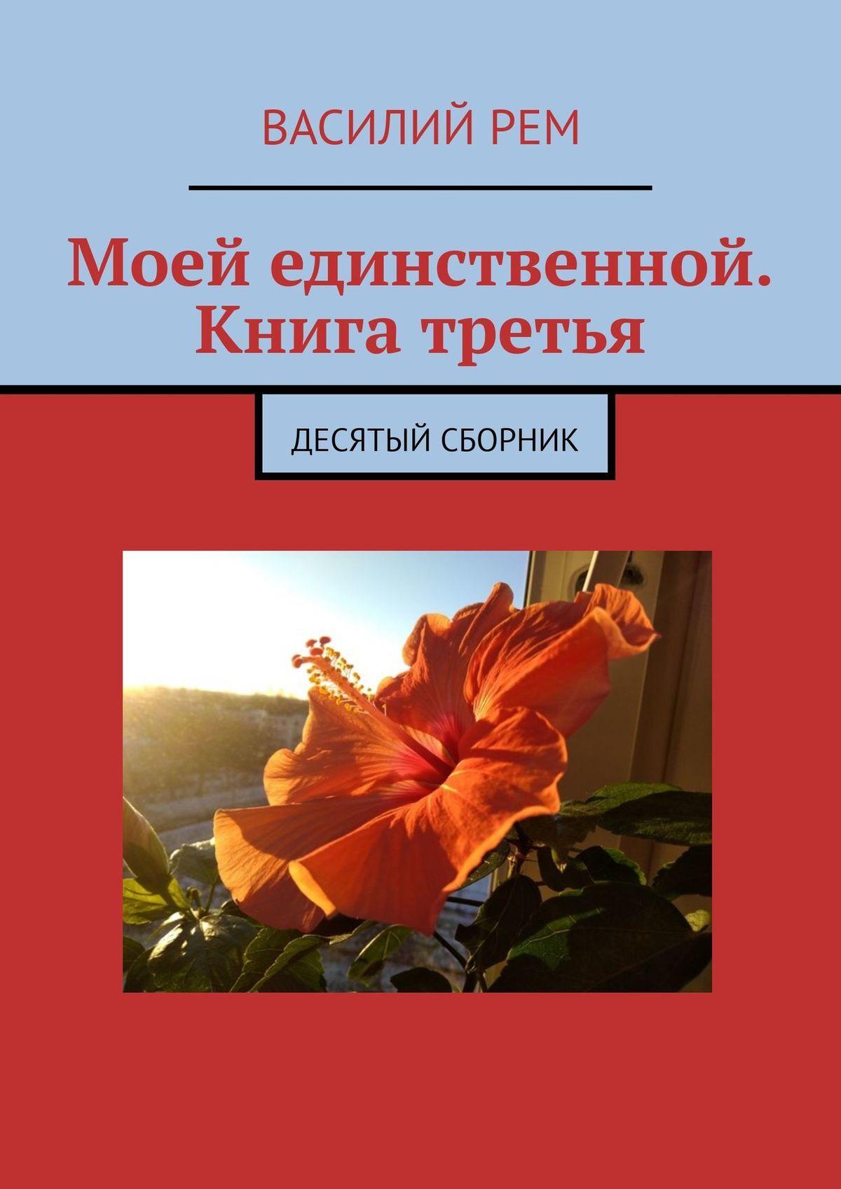 Василий Рем Моей единственной. Книга третья. Рождённый вСССР
