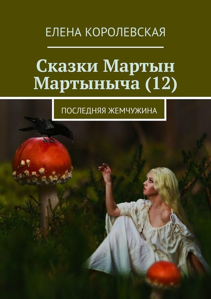 цена на Елена Королевская Сказки Мартын Мартыныча(12). Последняя жемчужина