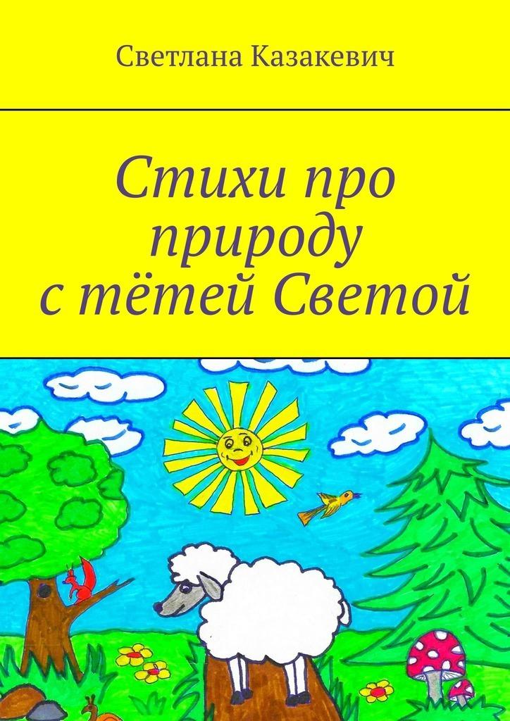 Светлана Казакевич Стихи про природу стётей Светой стихи про животных