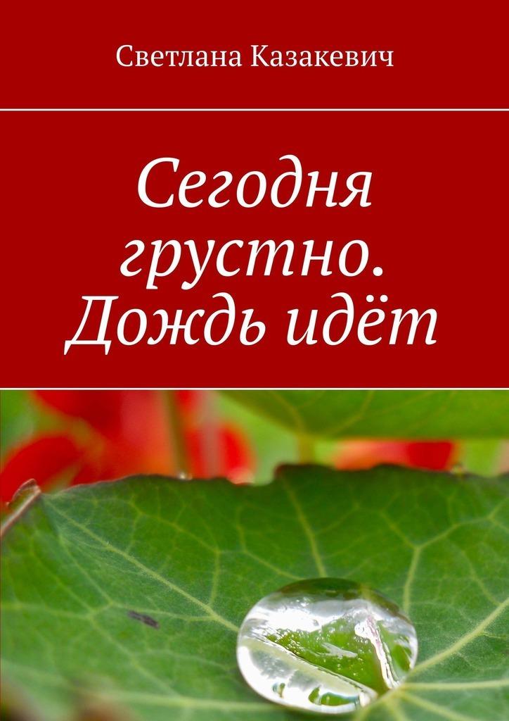Светлана Казакевич Сегодня грустно. Дождьидёт printio я знала что сегодня дождь