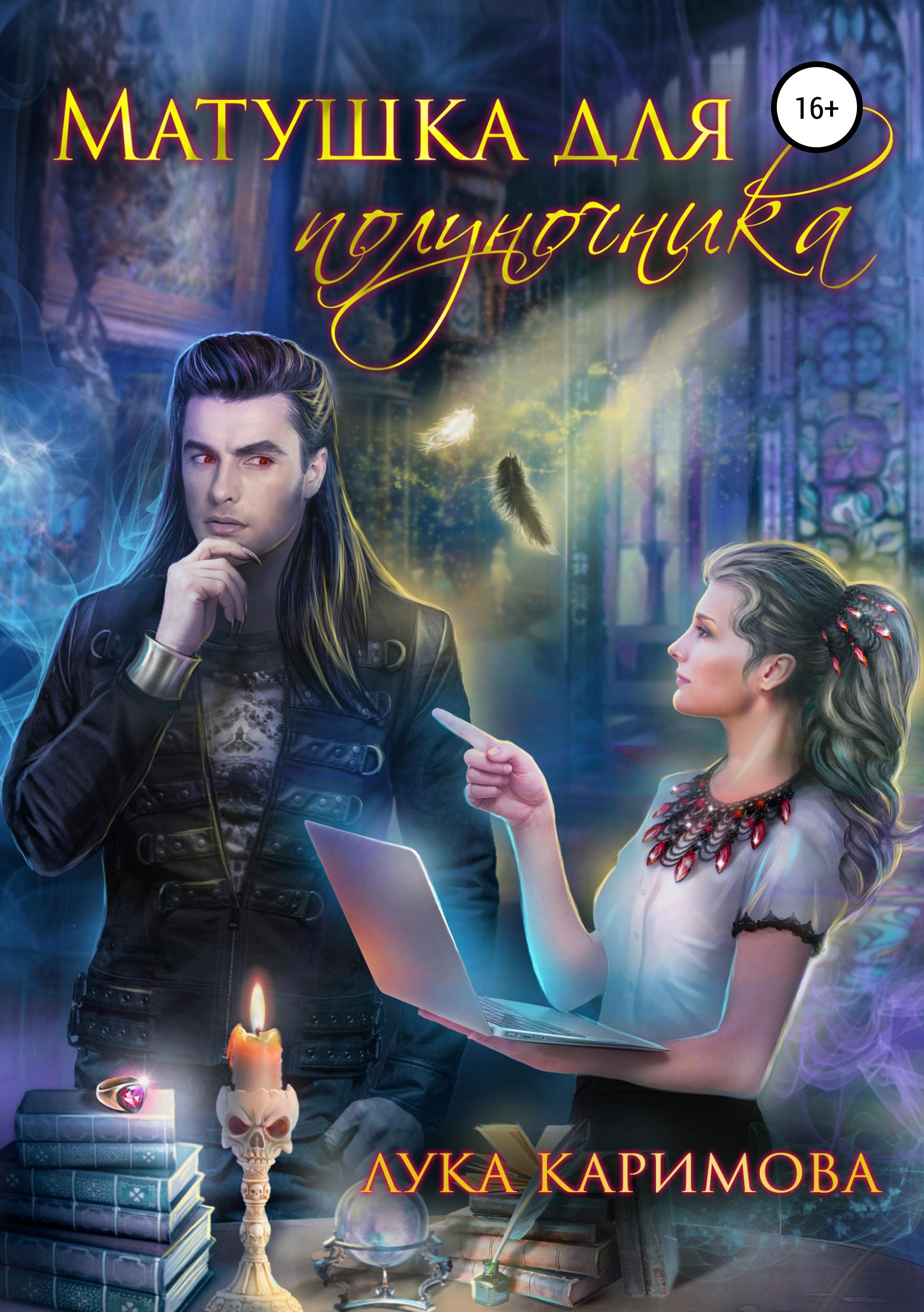 Лука Каримова Матушка для полуночника лука каримова вдова для лорда