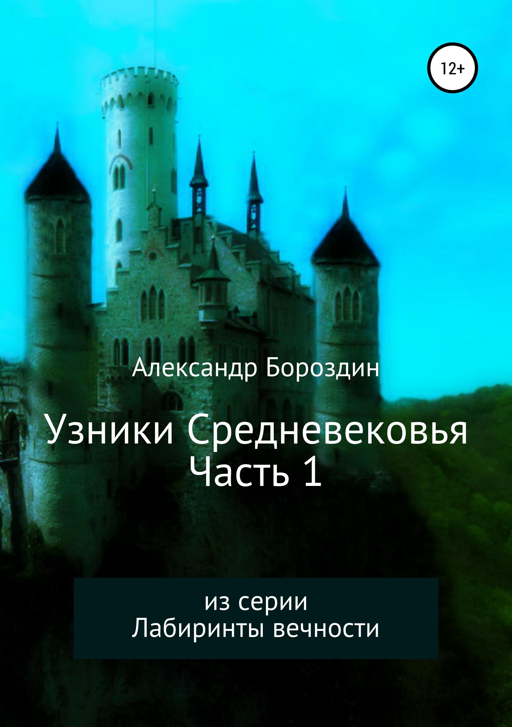 Узники Средневековья. Часть 1