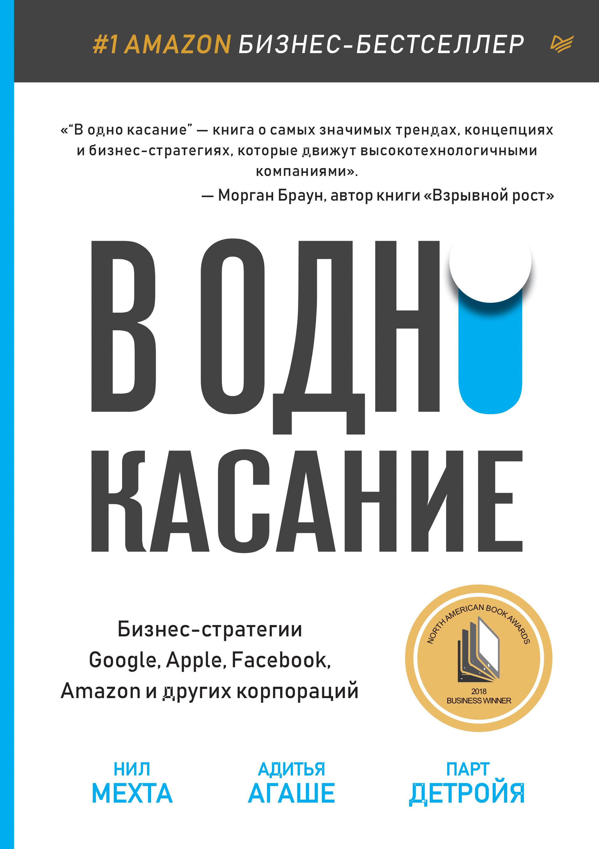 Нил Мехта В одно касание. Бизнес-стратегии Google, Apple, Facebook, Amazon идругих корпораций