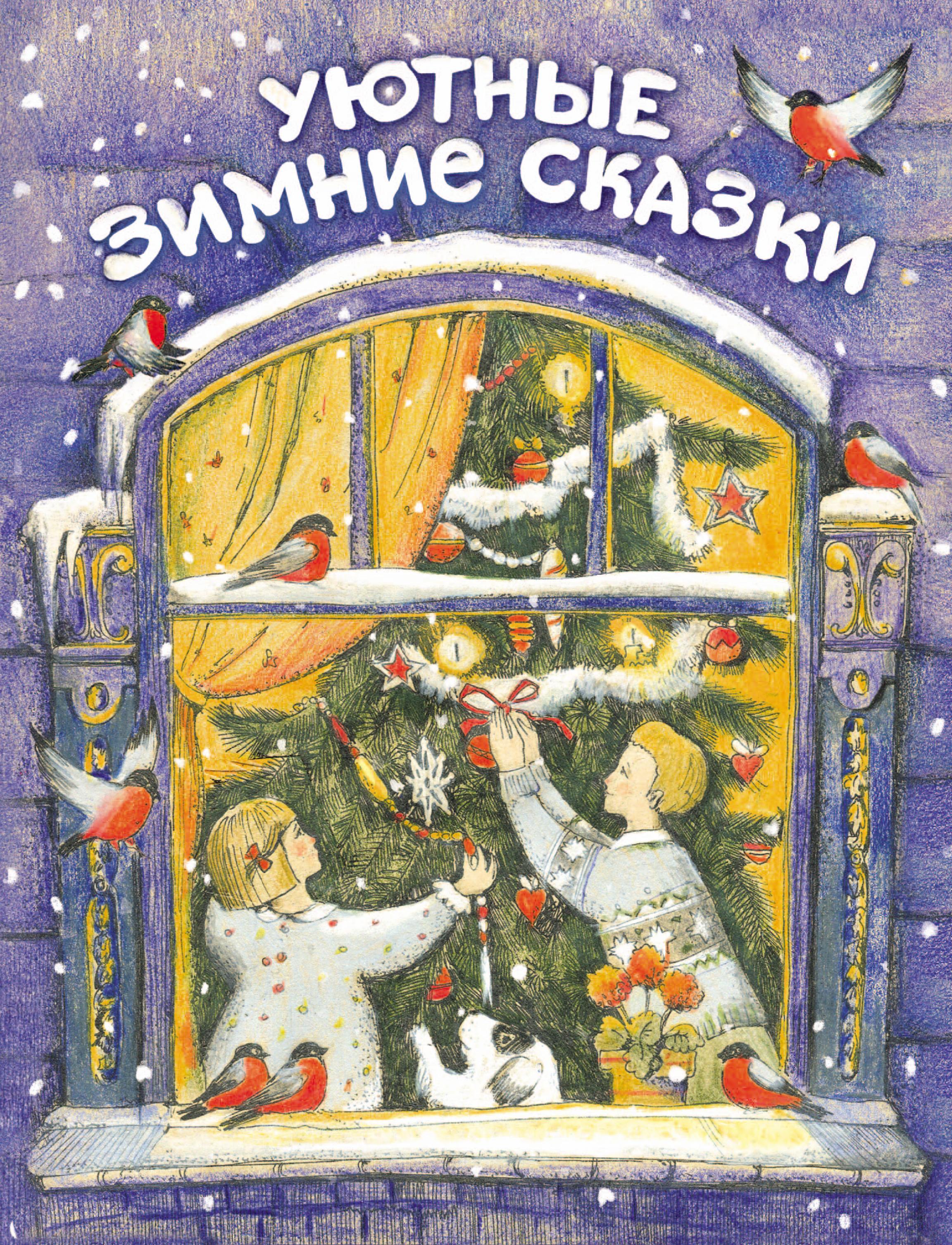 Е. П. Бахурова Уютные зимние сказки е п бахурова контроль чтения 3 класс