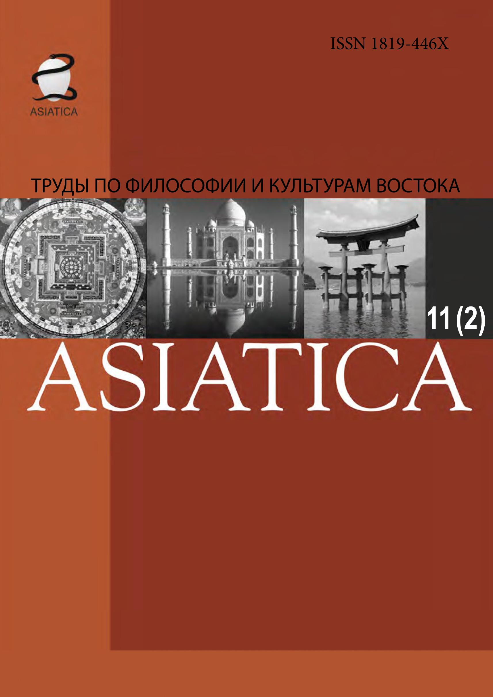 ASIATICA. Труды по философии и культурам Востока. Выпуск 11(2)