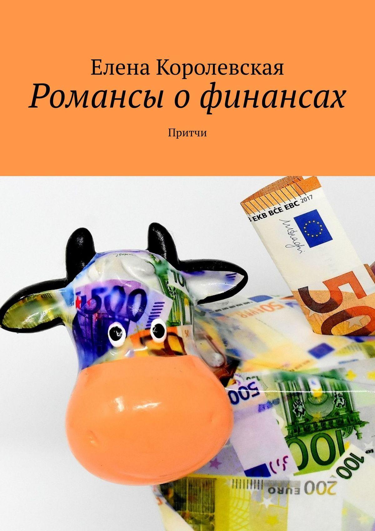 Елена Королевская Романсы офинансах. Притчи