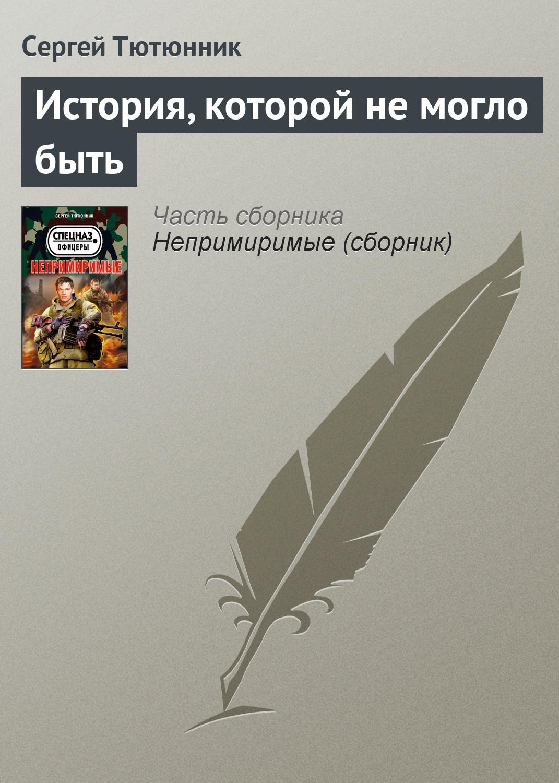 Сергей Тютюнник История, которой не могло быть сергей тютюнник операция