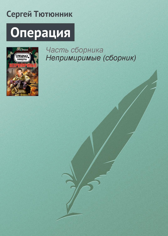 Сергей Тютюнник Операция сергей тютюнник операция