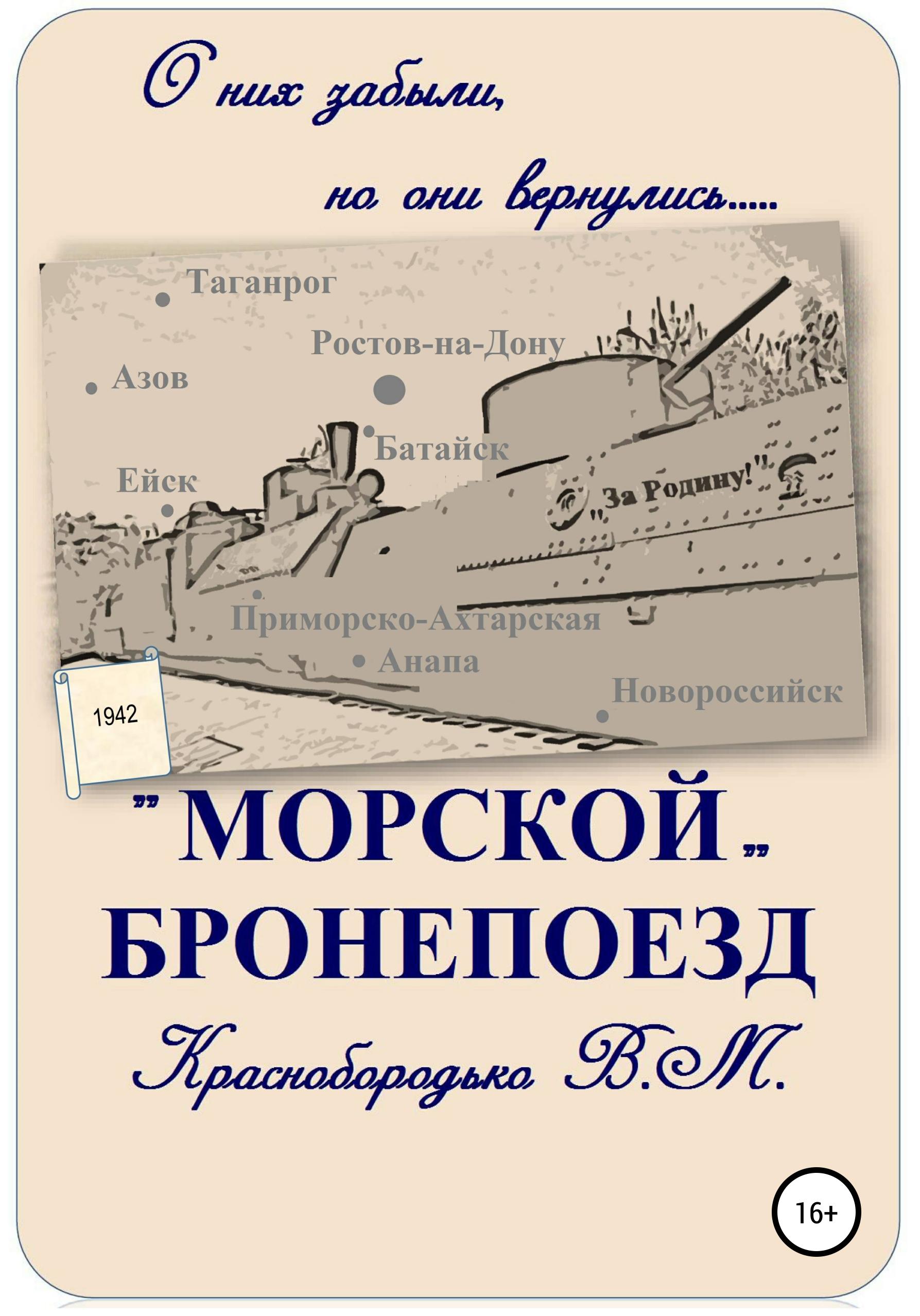 Валерий Михайлович Краснобородько Морской бронепоезд они сражались за родину