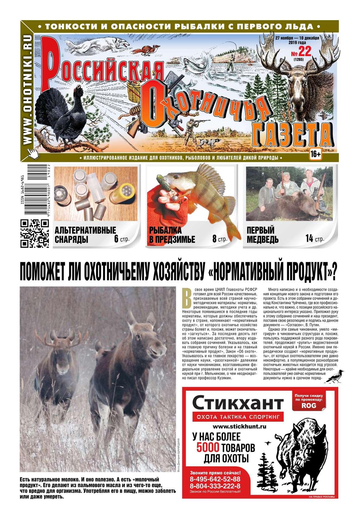Российская Охотничья Газета 22-2019