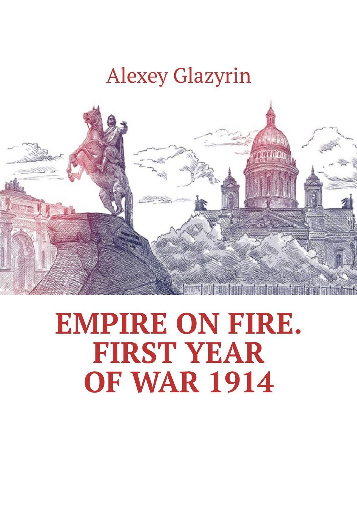 цена на Alexey Glazyrin Empire on fire. First year ofwar1914