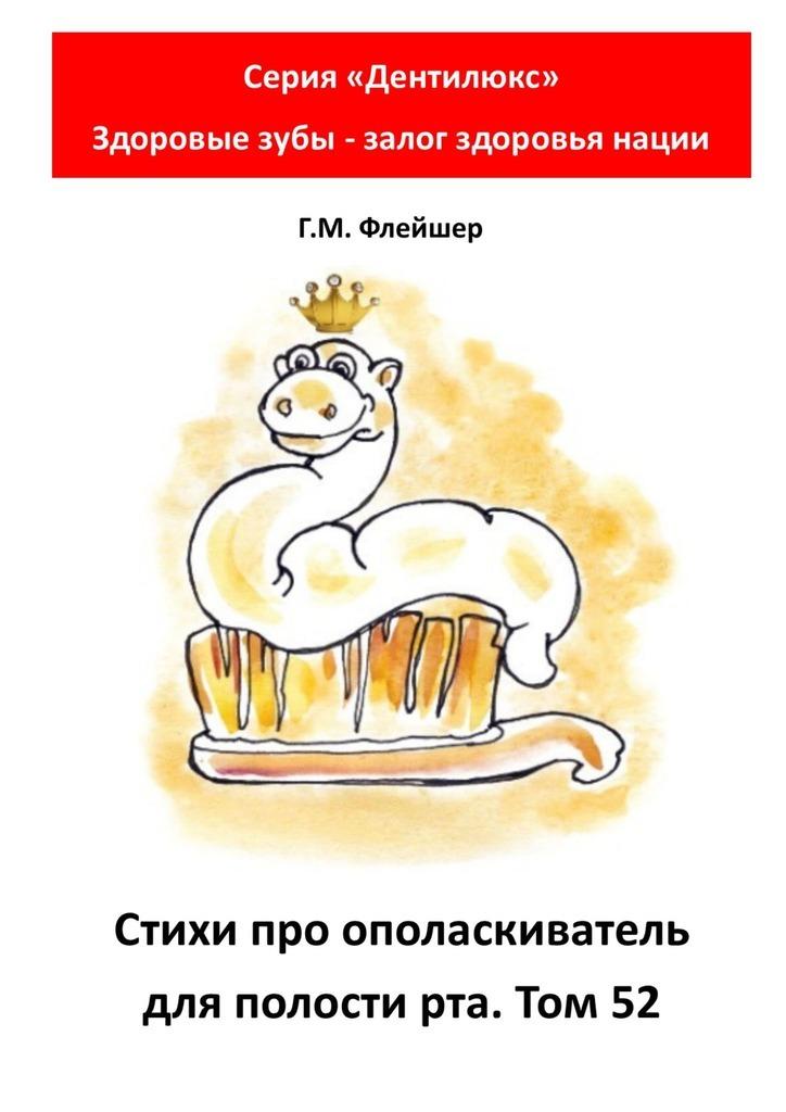 цена на Г. М. Флейшер Стихи про ополаскиватель для полости рта. Том52. Серия «Дентилюкс». Здоровые зубы – залог здоровья нации