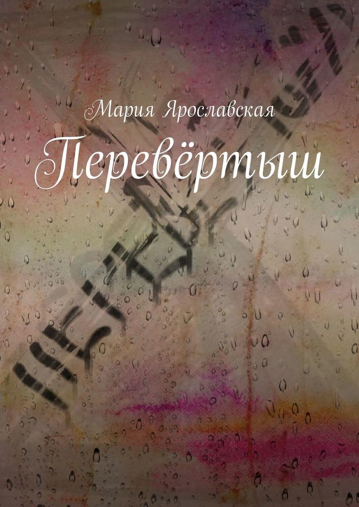 Мария Александровна Ярославская Перевёртыш аудиокниги
