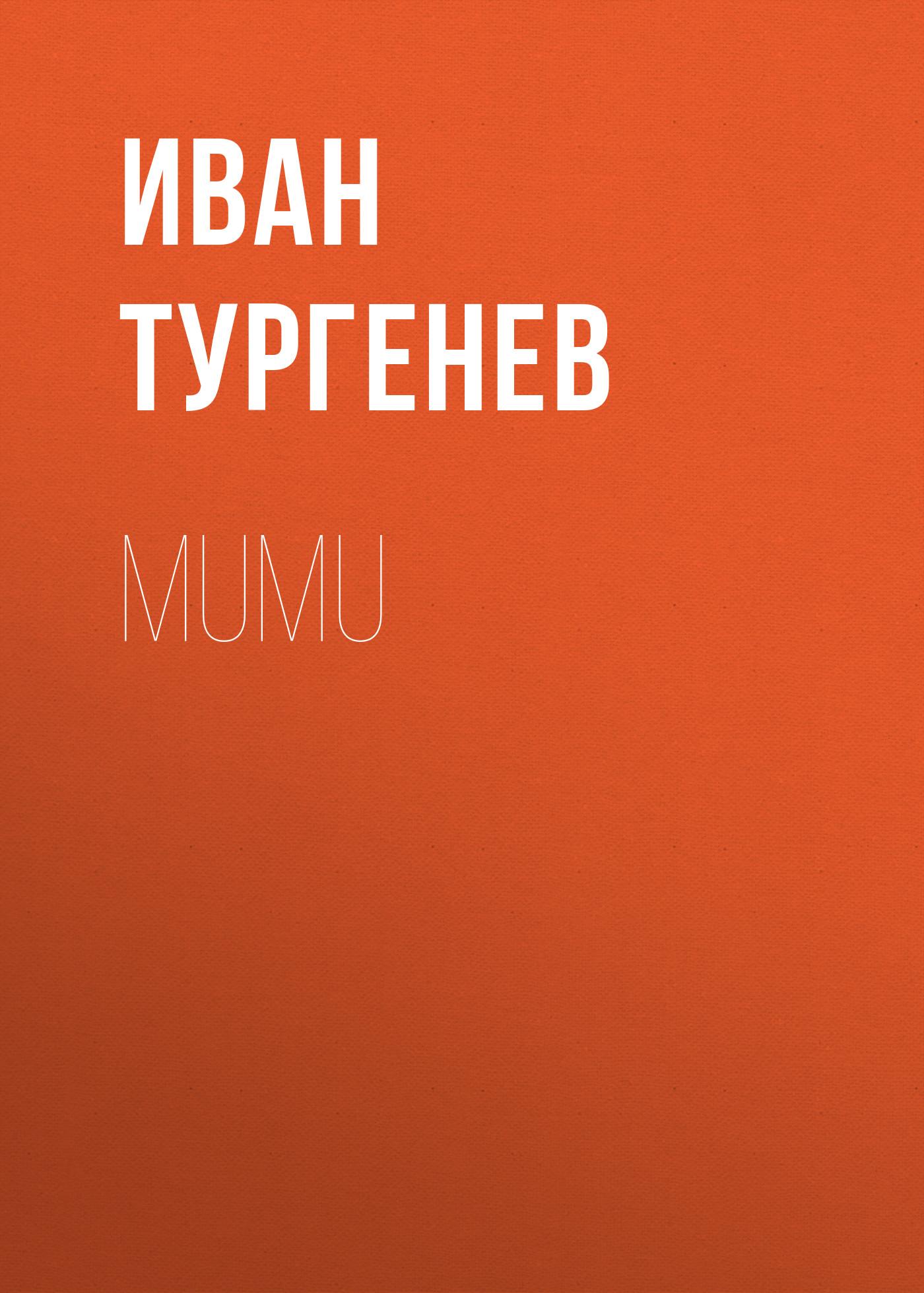 Иван Тургенев Mumu иван тургенев vaikne nurgake
