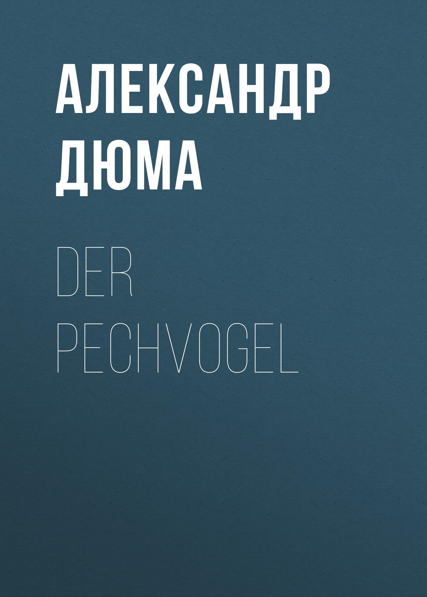 Александр Дюма Der Pechvogel александр дюма martin guerre