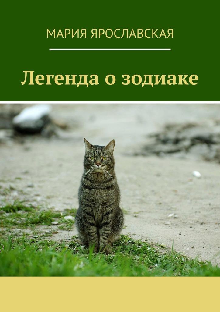 Мария Александровна Ярославская Легенда озодиаке мария александровна ярославская мои песни книга1