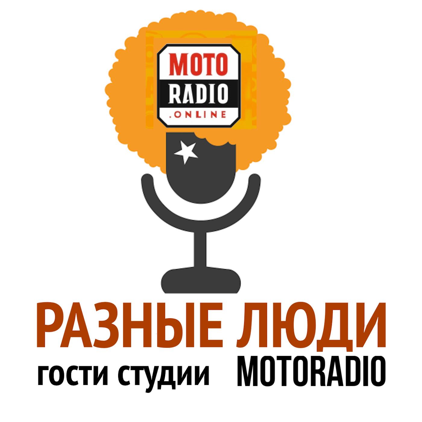 Моторадио Анастасия Мельникова дала интервью радио Imagine