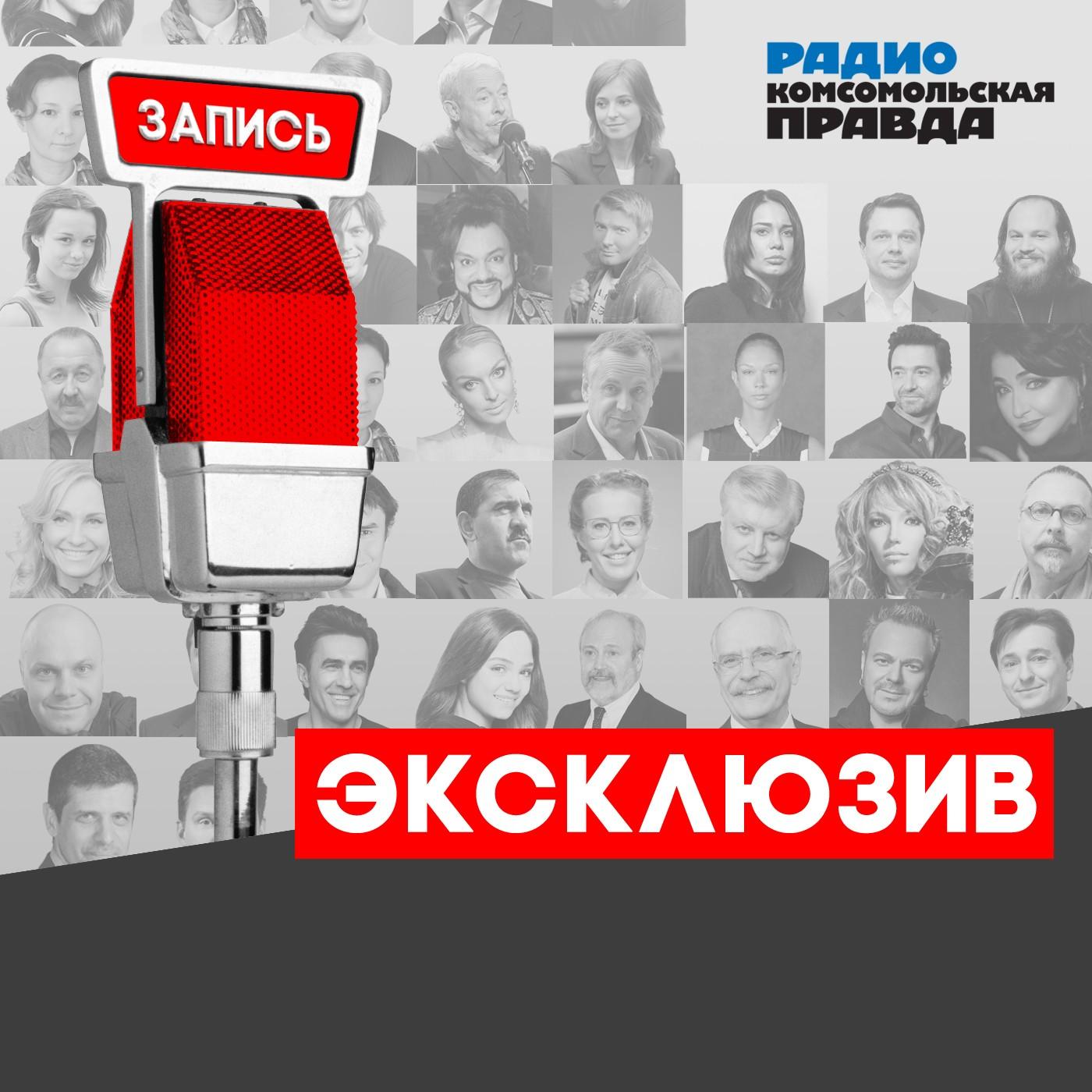 Радио «Комсомольская правда» Дмитрий Стешин.