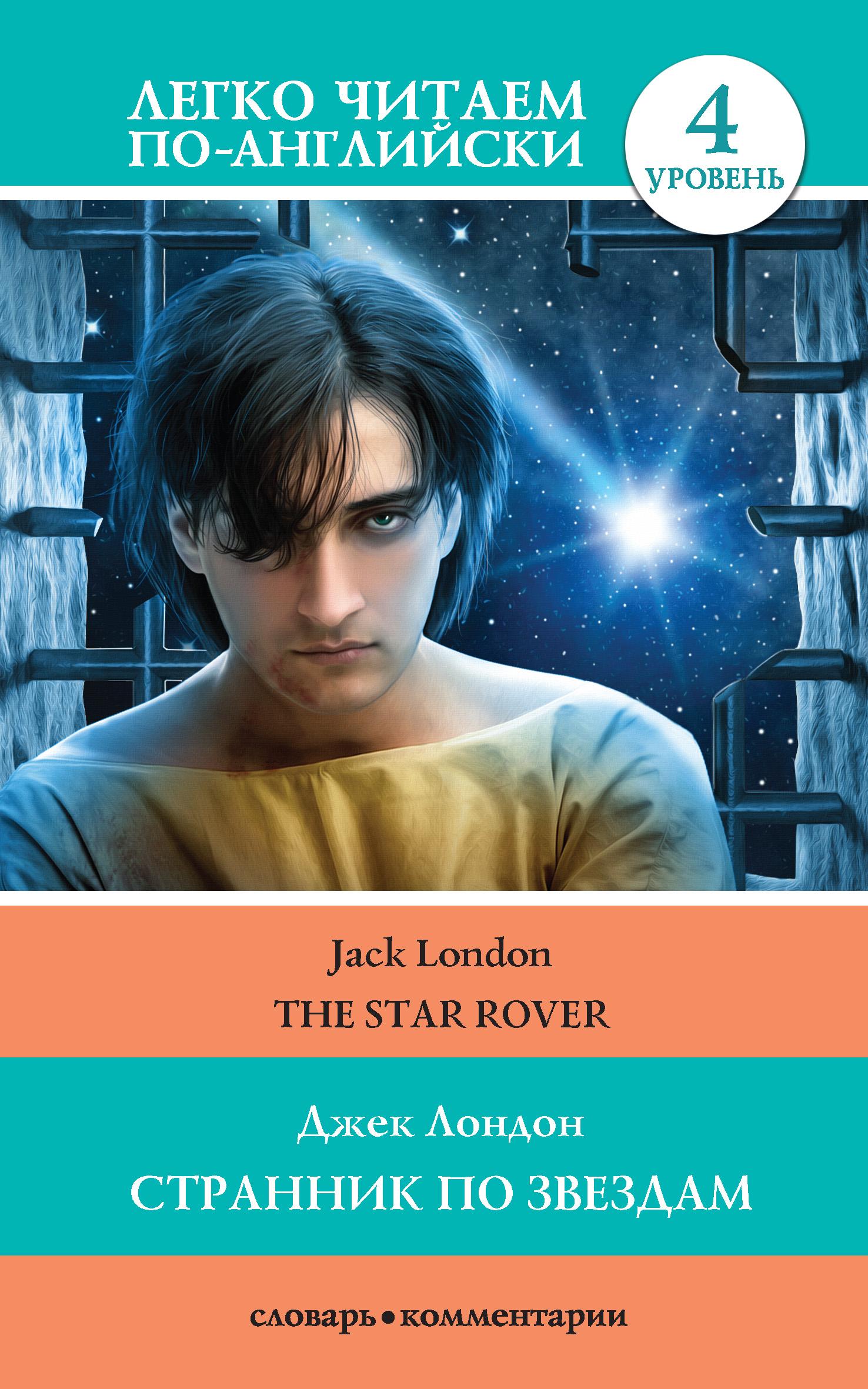 strannik po zvezdam the star rover