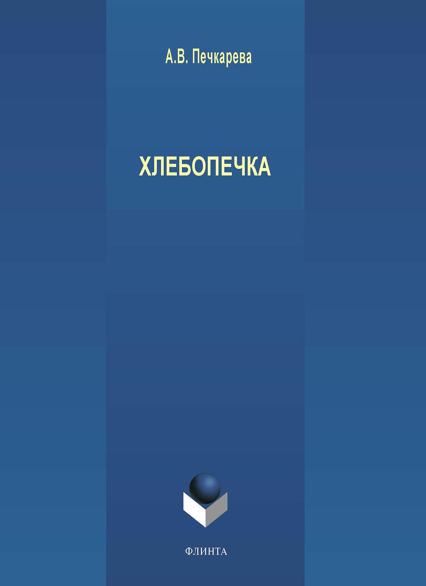 А. В. Печкарева Хлебопечка
