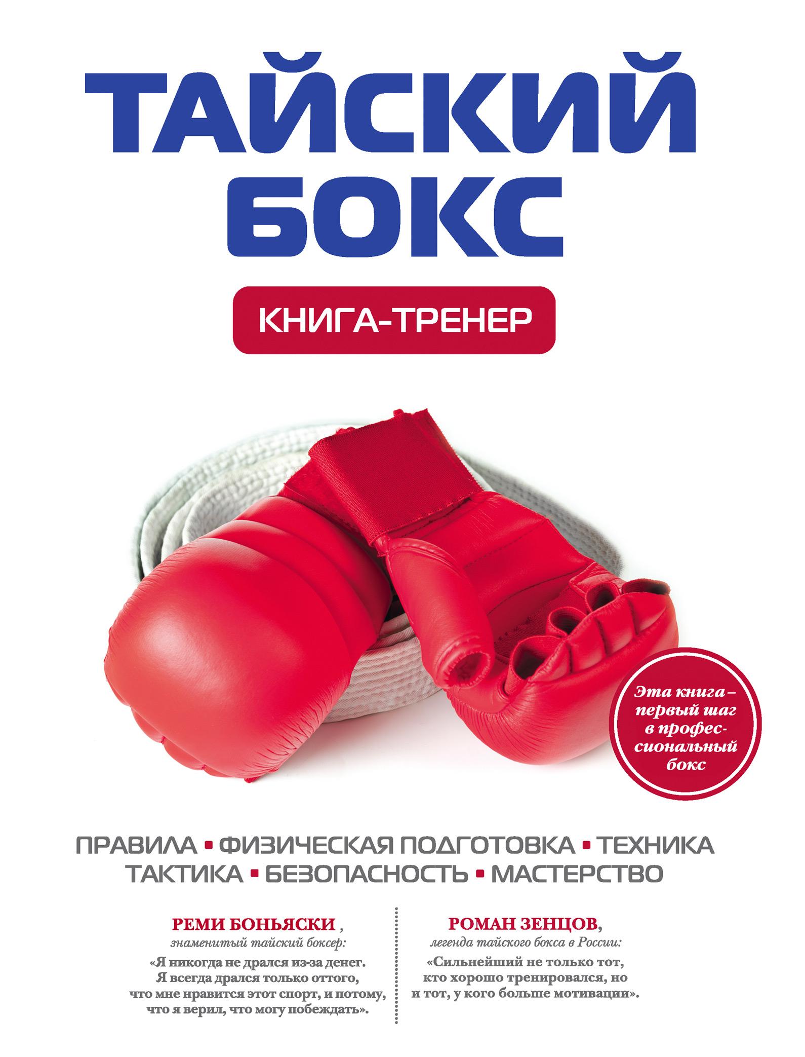 Дмитрий Щегрикович Тайский бокс. Книга-тренер цена 2017