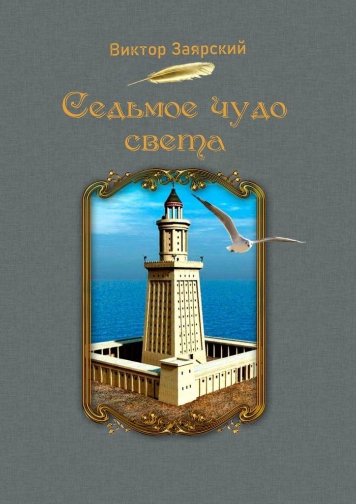 Виктор Заярский Седьмое чудо света. Морскиерассказы. Длядетейиюношества мгсо для детей и юношества