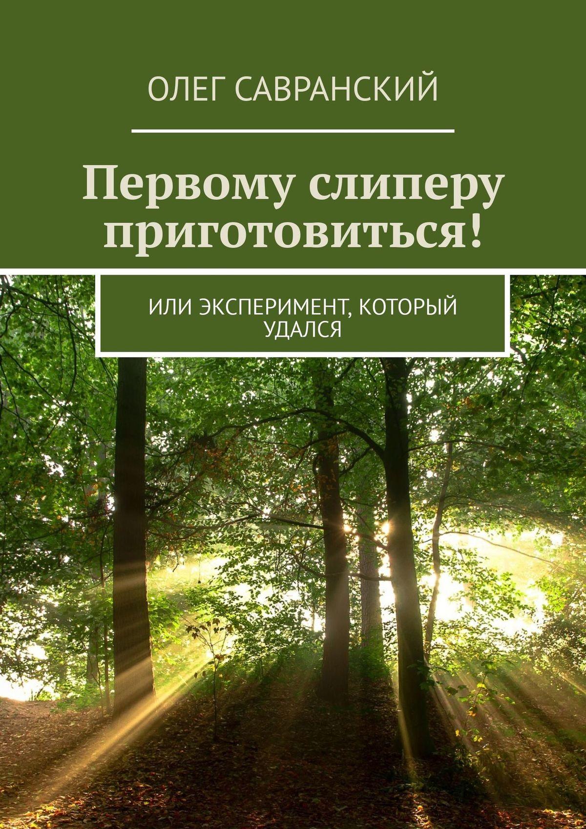 Олег Савранский Первому слиперу приготовиться! Или эксперимент, который удался