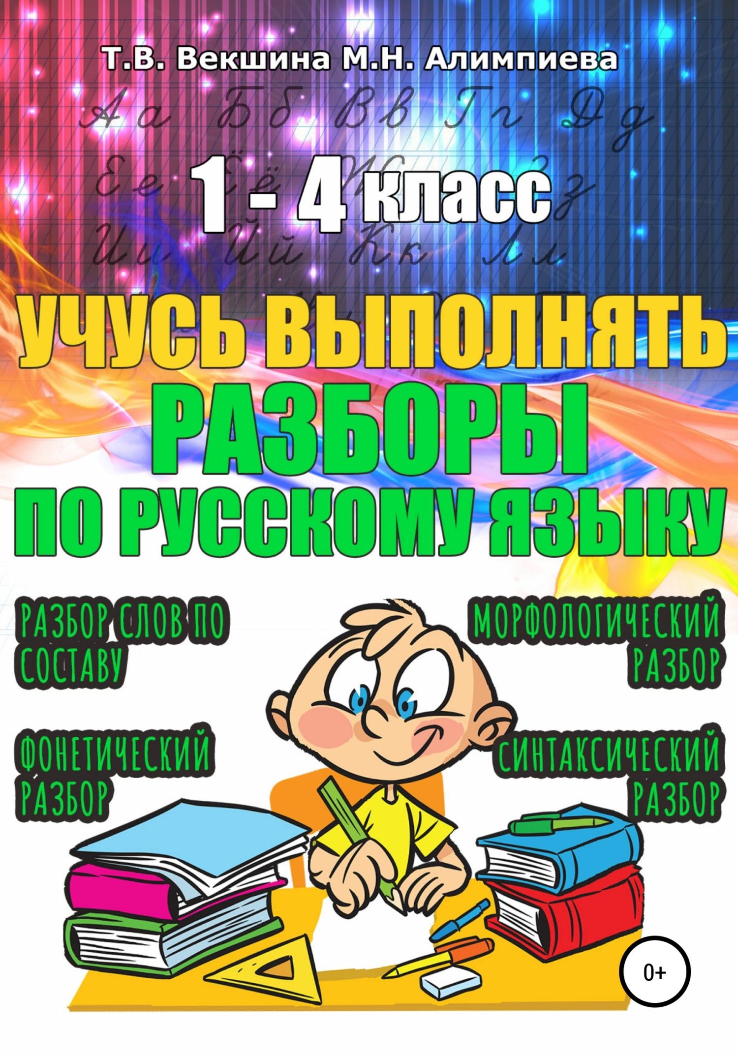 Учусь выполнять разборы по русскому языку. 1-4 класс ( М. Н. Алимпиева  )