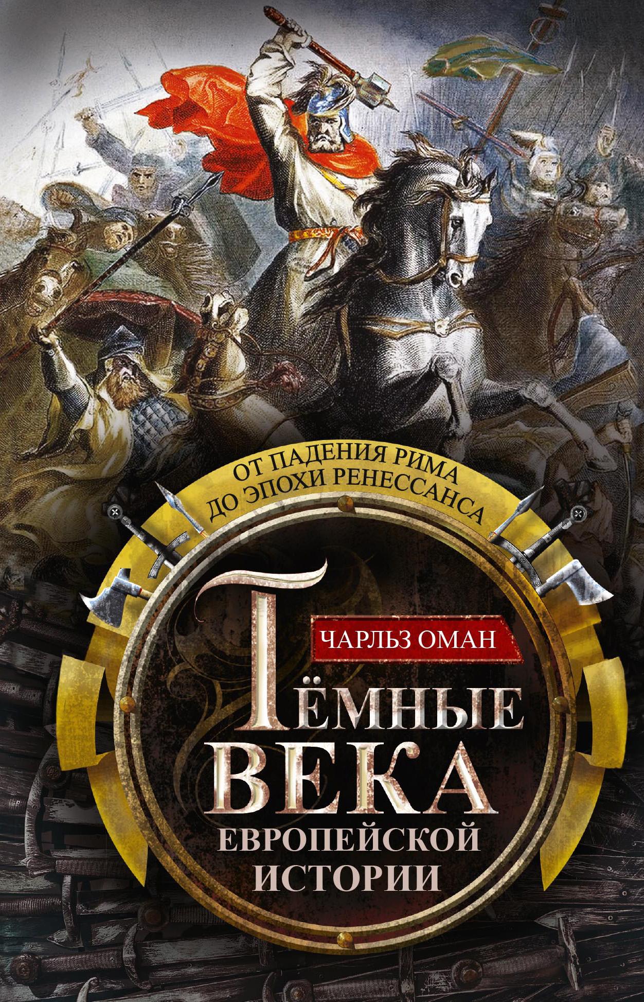 Темные века европейской истории. От падения Рима до эпохи Ренессанса фото