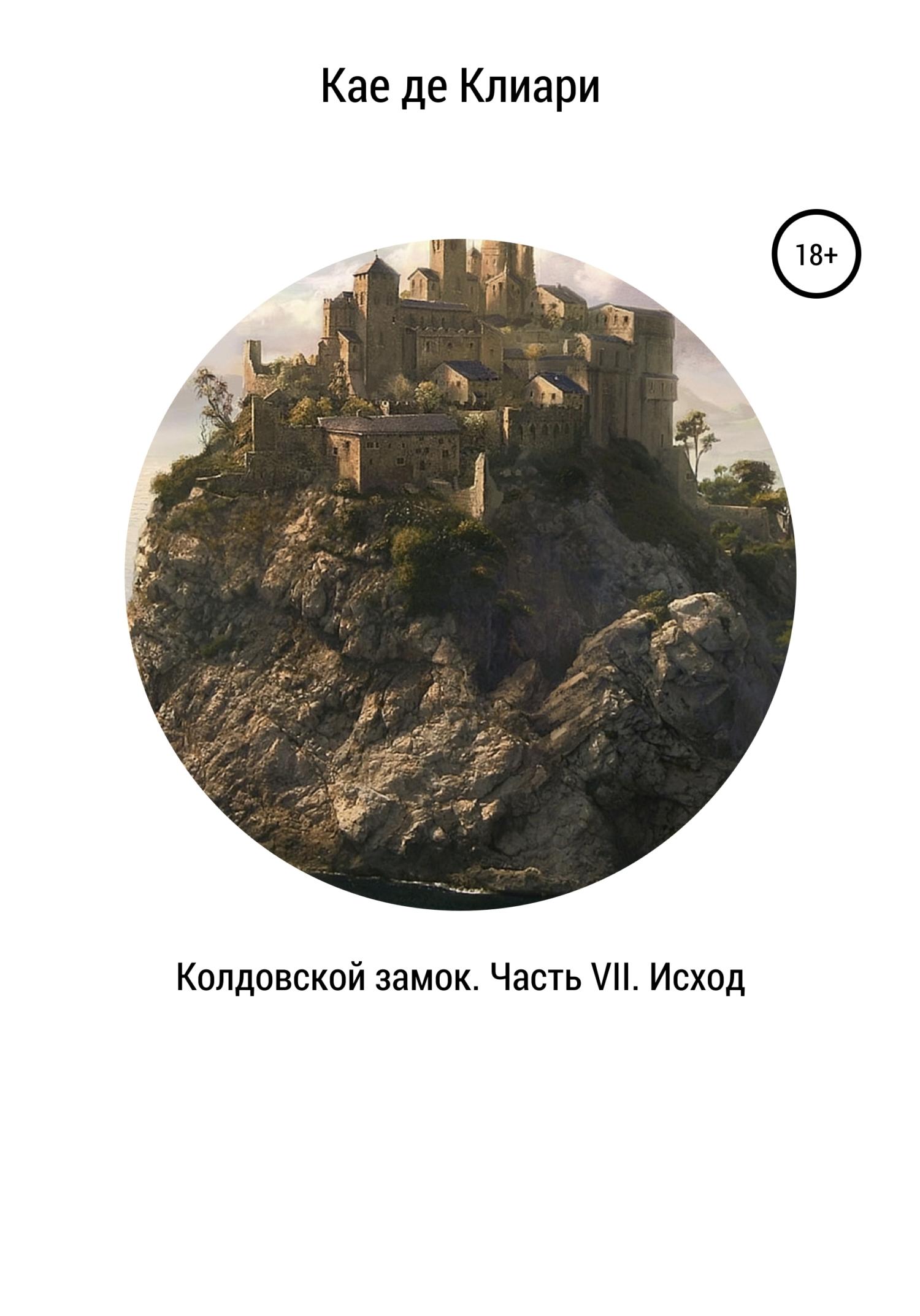 Кае де Клиари Колдовской замок. Часть VII. Исход кае де клиари колдовской замок часть v интермеццо интермеццо