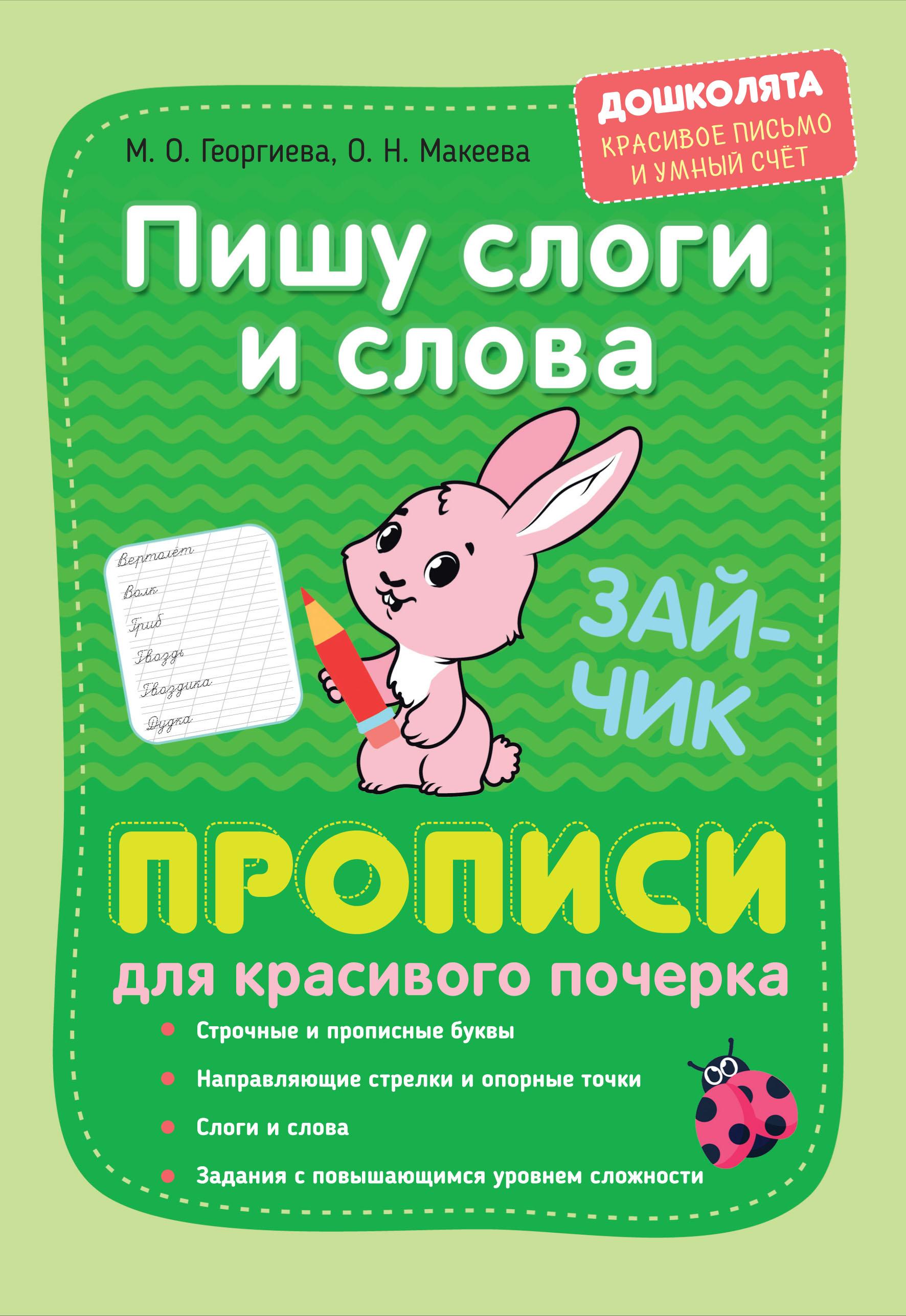 Пишу слоги и слова. Прописи для красивого почерка ( М. О. Георгиева  )