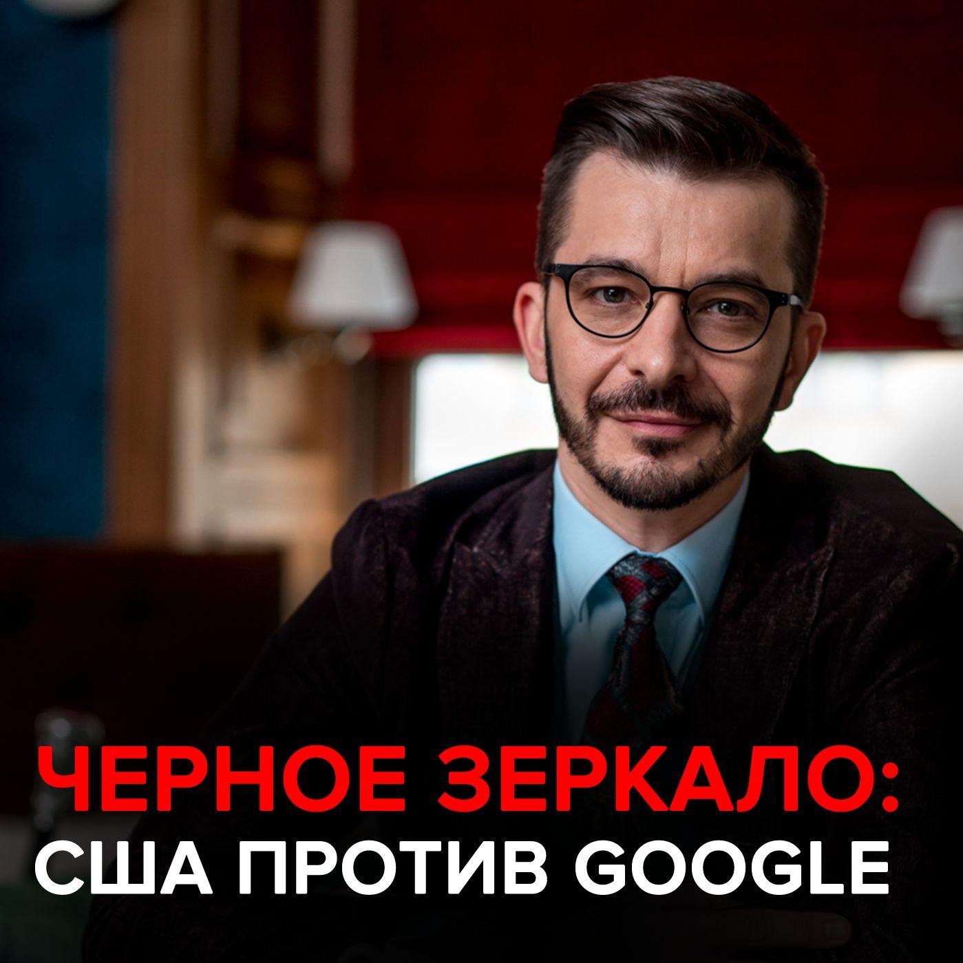 Андрей Курпатов США против Google. Черное зеркало с Андреем Курпатовым