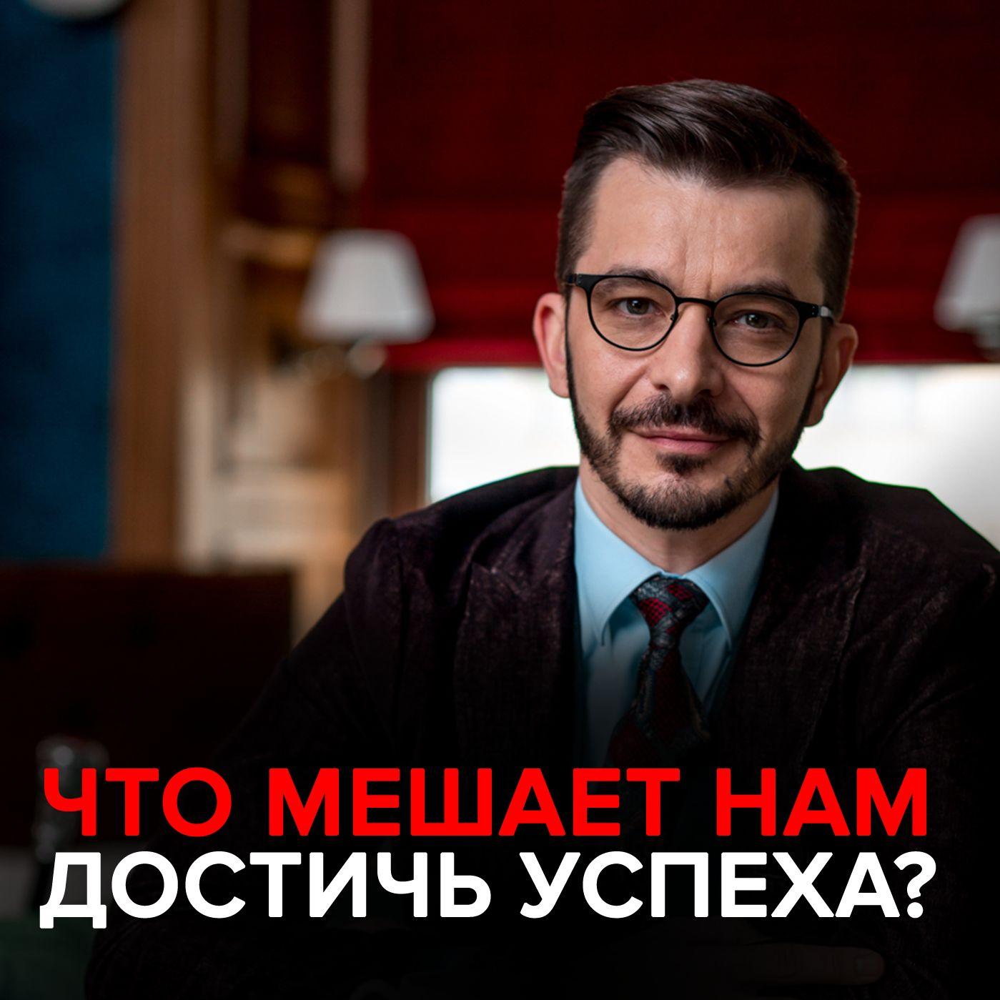 Андрей Курпатов Что мешает нам достичь успеха?