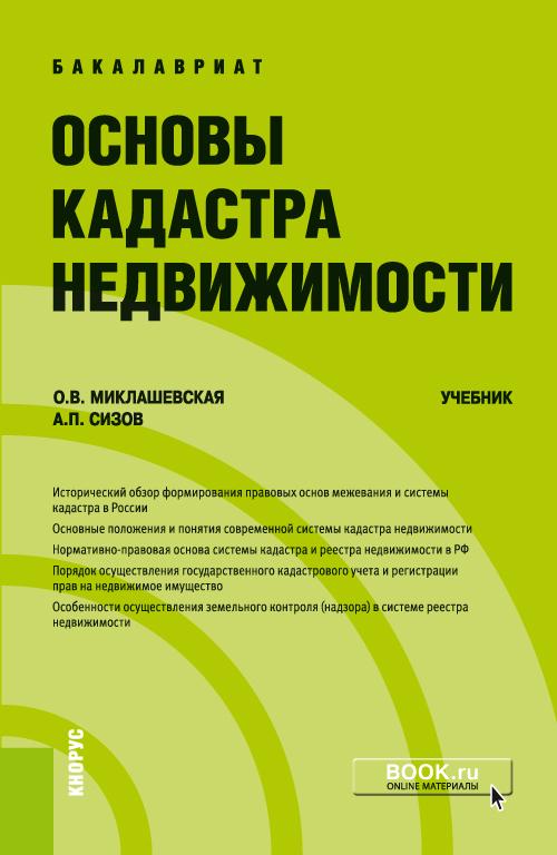 Основы кадастра недвижимости ( О. В. Миклашевская  )