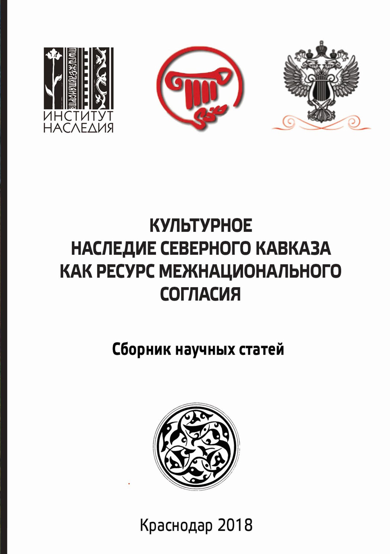 Культурное наследие Северного Кавказа как ресурс межнационального согласия
