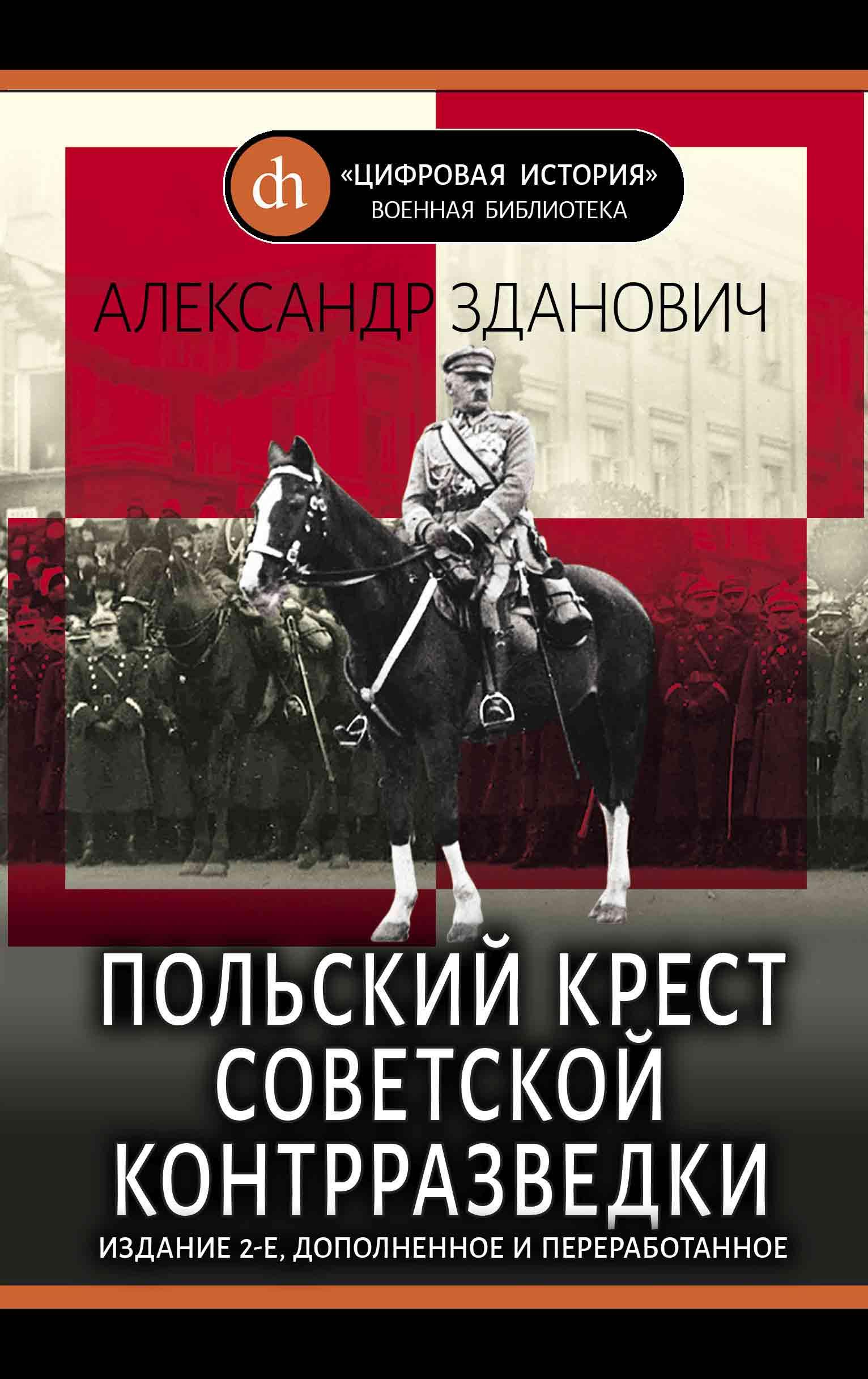 цена Александр Зданович Польский крест советской контрразведки онлайн в 2017 году