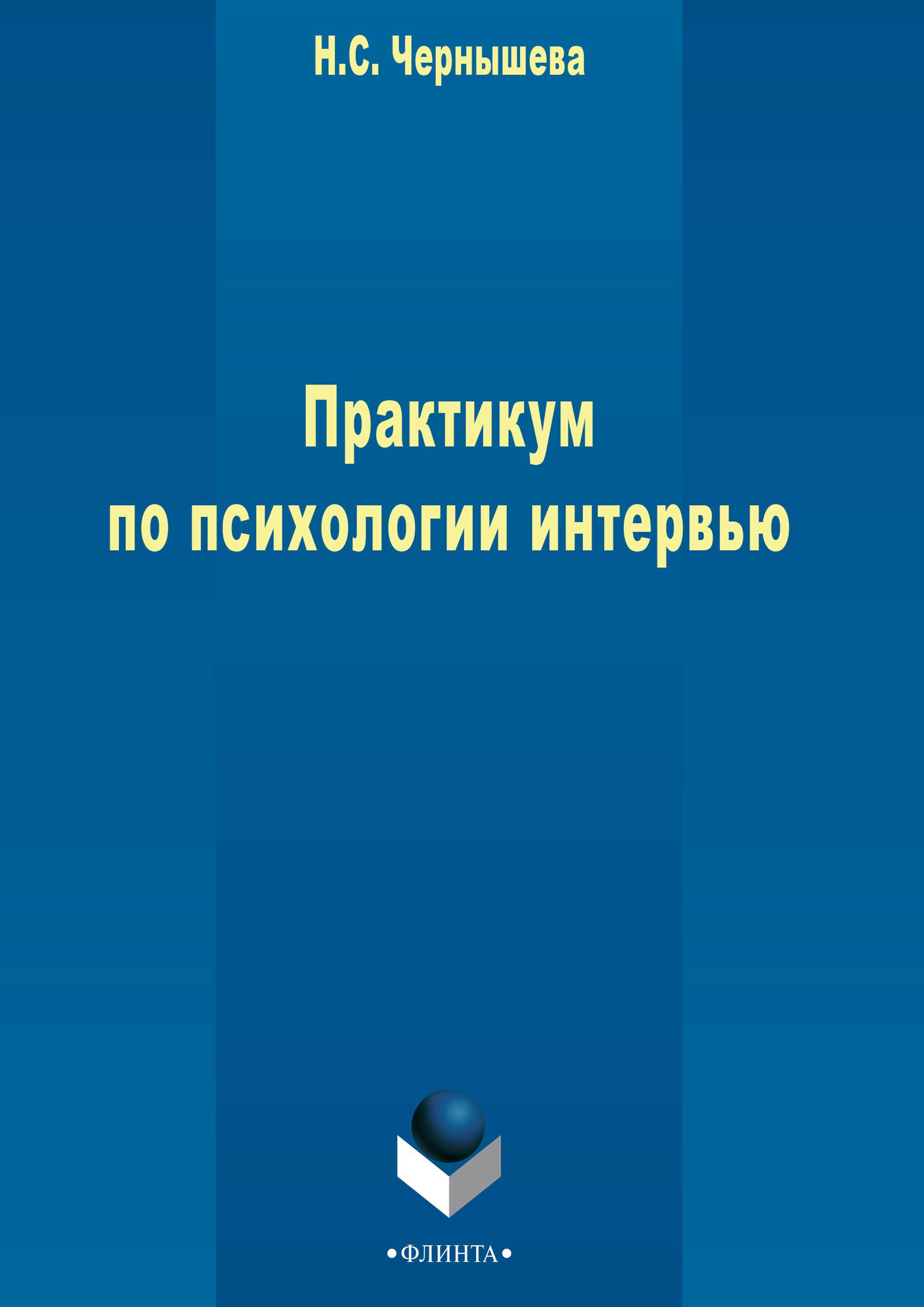 Практикум по психологии интервью ( Н. С. Чернышева  )