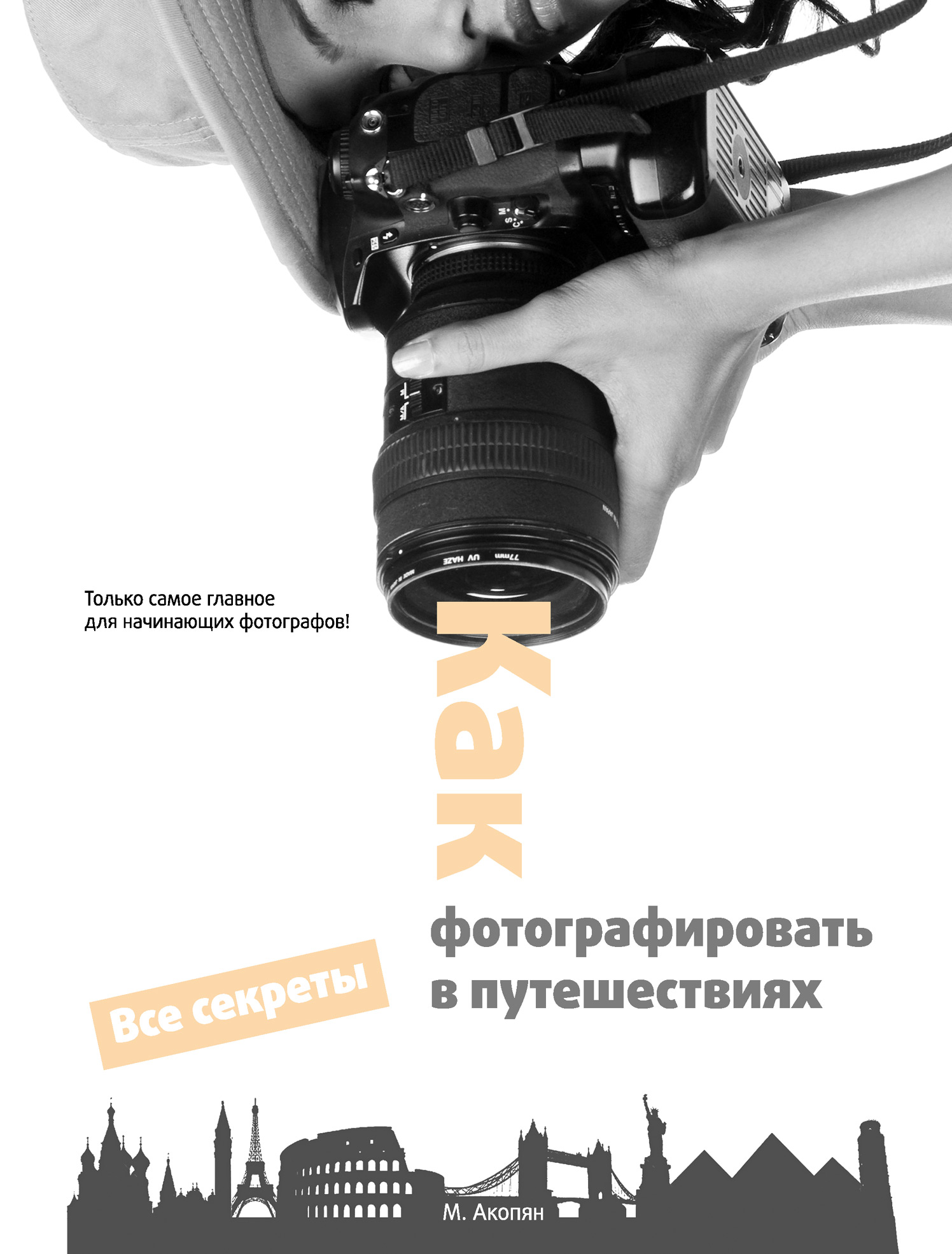 цена на Мариам Акопян Как фотографировать в путешествиях