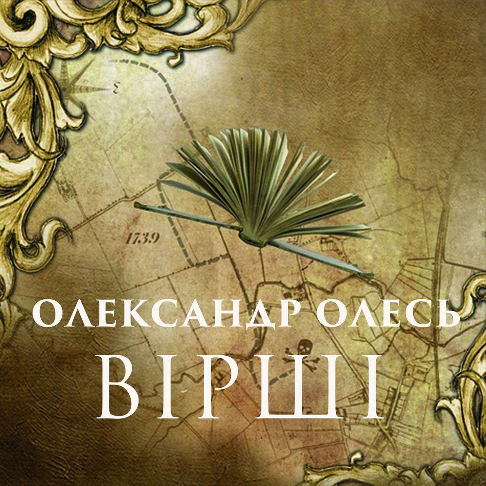 Олександр Олесь ВІРШІ андрій тичина україна захід схід