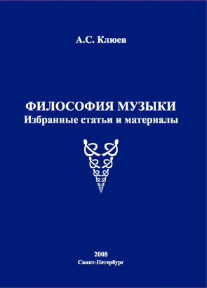 А. С. Клюев Философия музыки. Избранные статьи и материалы а с клюев сумма музыки