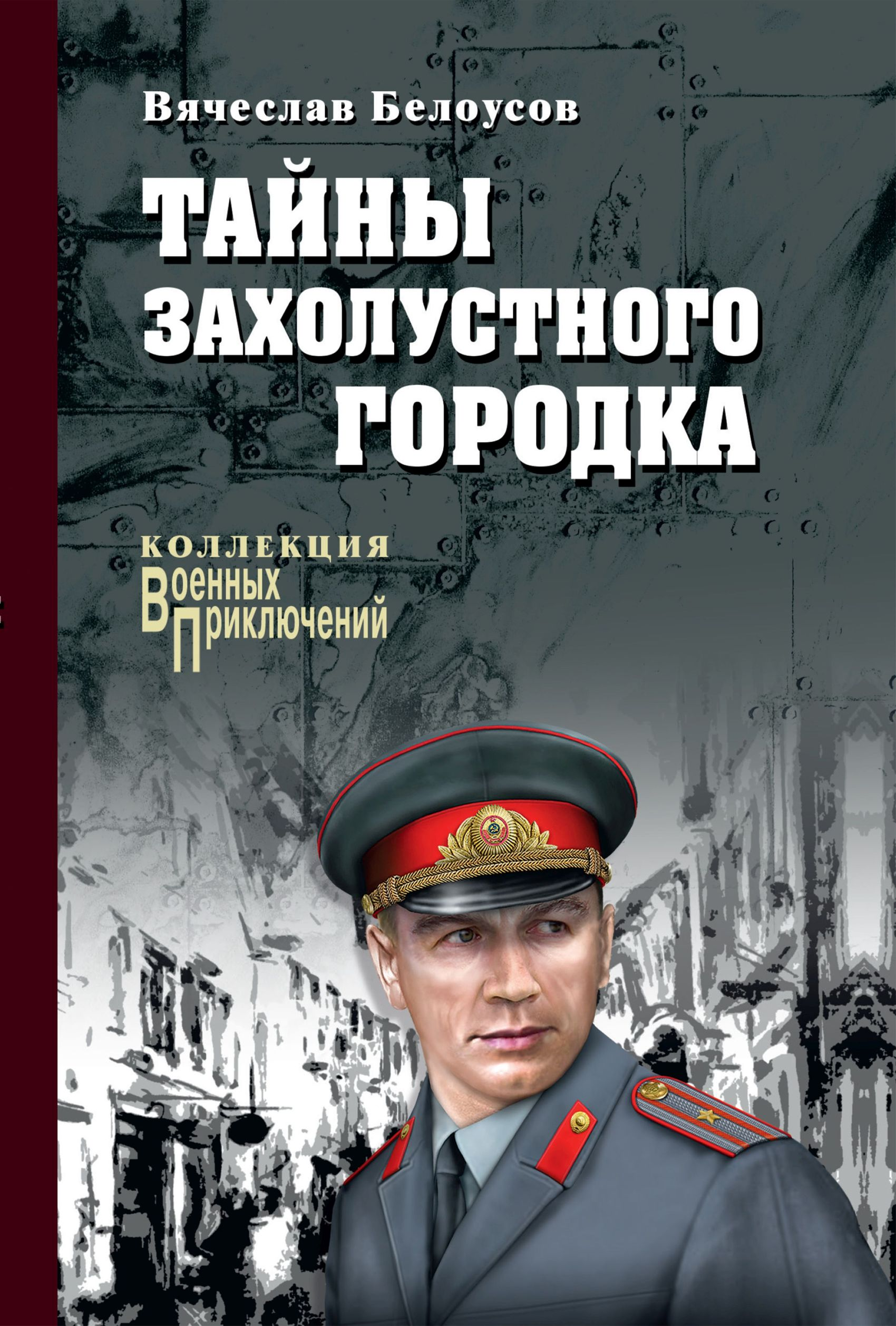 Вячеслав Белоусов Тайны захолустного городка ирина стрелкова во славу отечества