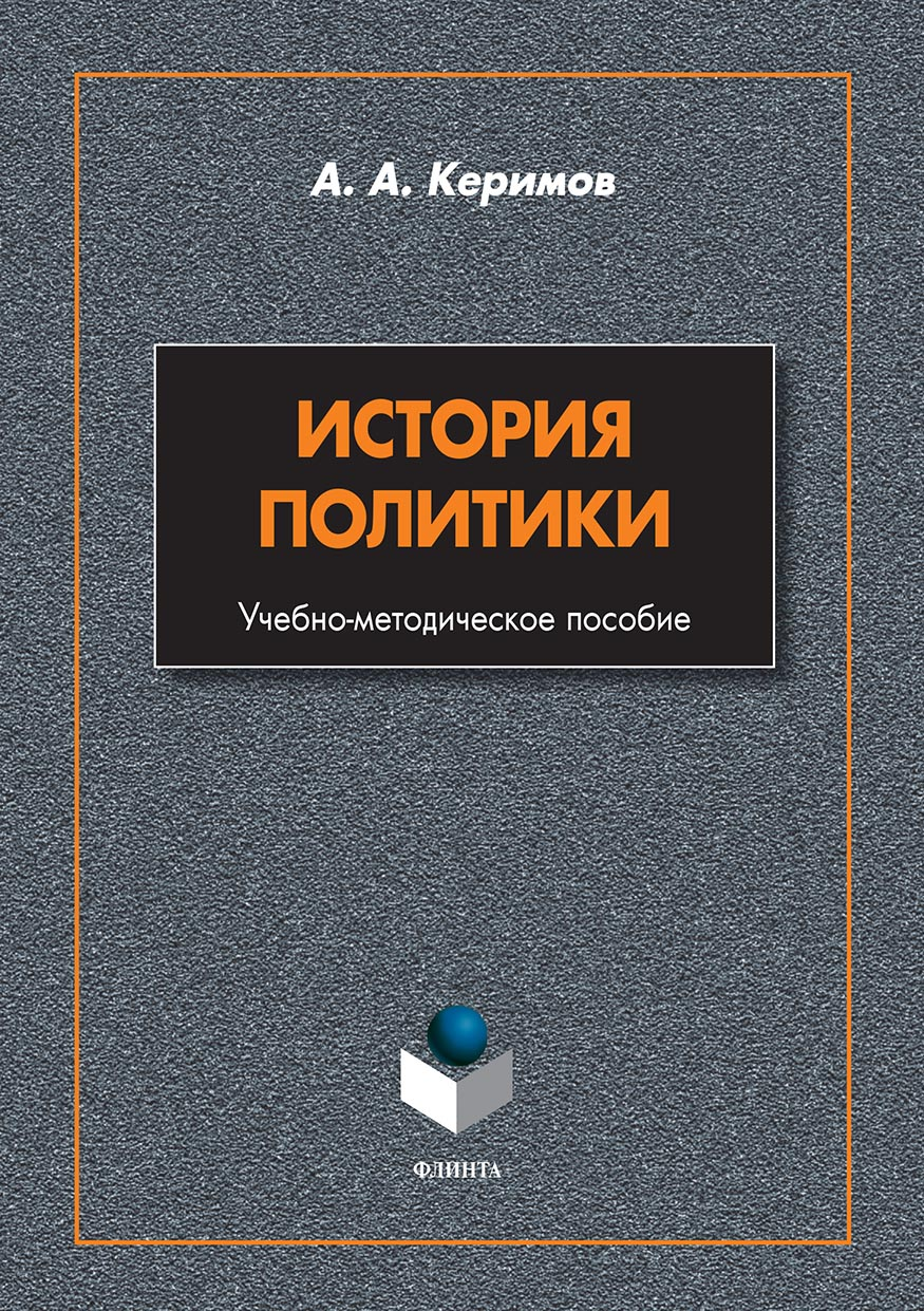 История политики ( Александр Керимов  )